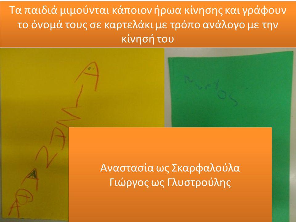 Τα παιδιά μιμούνται κάποιον ήρωα κίνησης και γράφουν το όνομά τους σε καρτελάκι με τρόπο ανάλογο με την κίνησή του ______ __ ___ ______ ___ ____ ___ _