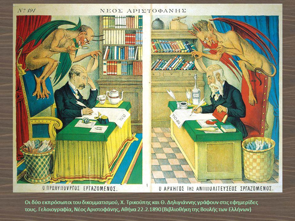 Οι δύο εκπρόσωποι του δικομματισμού, Χ.Τρικούπης και Θ.