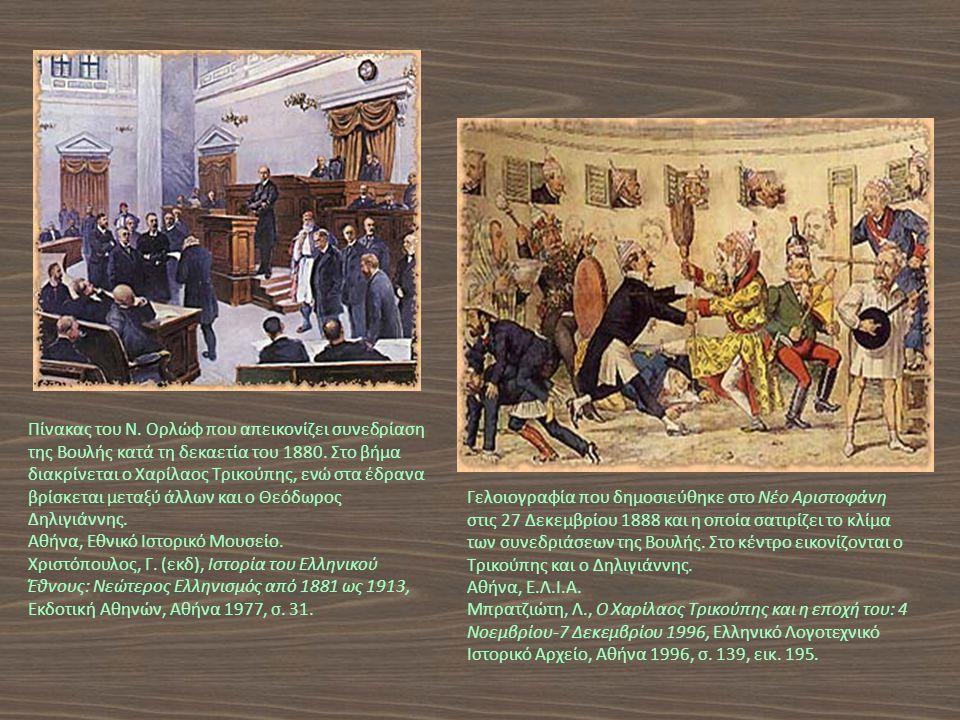 Πίνακας του Ν.Ορλώφ που απεικονίζει συνεδρίαση της Βουλής κατά τη δεκαετία του 1880.