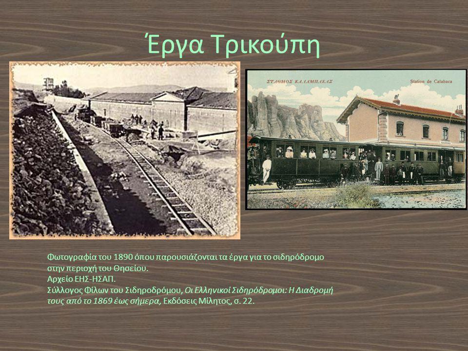 Έργα Τρικούπη Φωτογραφία του 1890 όπου παρουσιάζονται τα έργα για το σιδηρόδρομο στην περιοχή του Θησείου.
