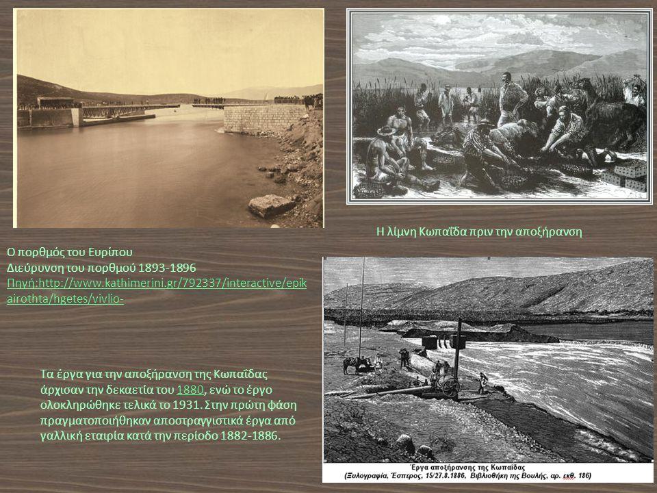 Ο πορθμός του Ευρίπου Διεύρυνση του πορθμού 1893-1896 Πηγή:http://www.kathimerini.gr/792337/interactive/epik airothta/hgetes/vivlio- Η λίμνη Κωπαΐδα πριν την αποξήρανση Τα έργα για την αποξήρανση της Κωπαΐδας άρχισαν την δεκαετία του 1880, ενώ το έργο ολοκληρώθηκε τελικά το 1931.