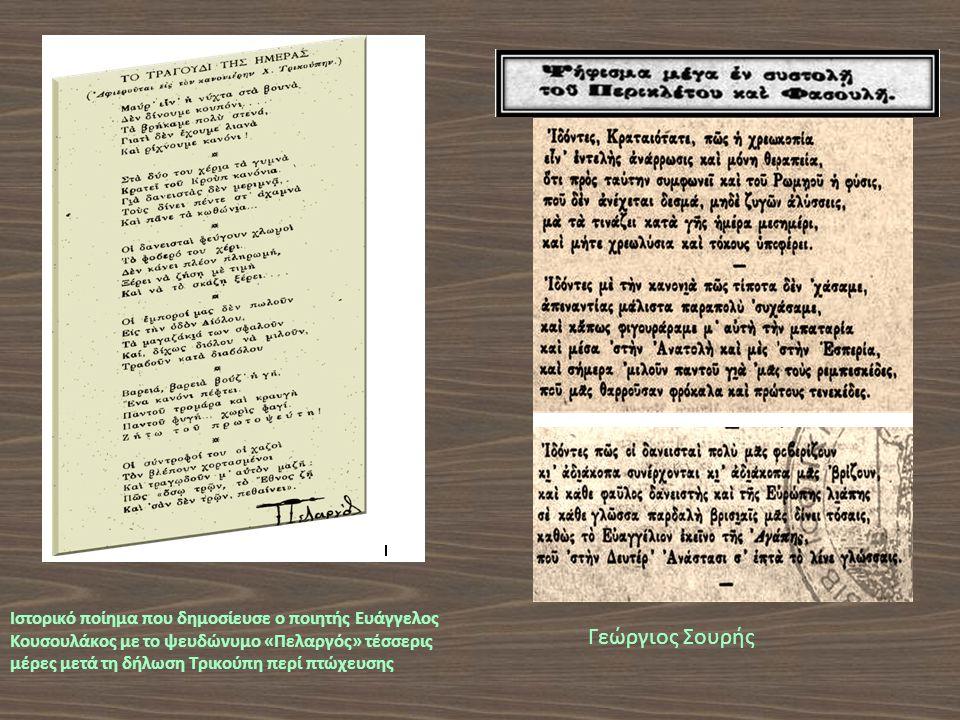 Ιστορικό ποίημα που δημοσίευσε ο ποιητής Ευάγγελος Κουσουλάκος με το ψευδώνυμο «Πελαργός» τέσσερις μέρες μετά τη δήλωση Τρικούπη περί πτώχευσης Γεώργιος Σουρής