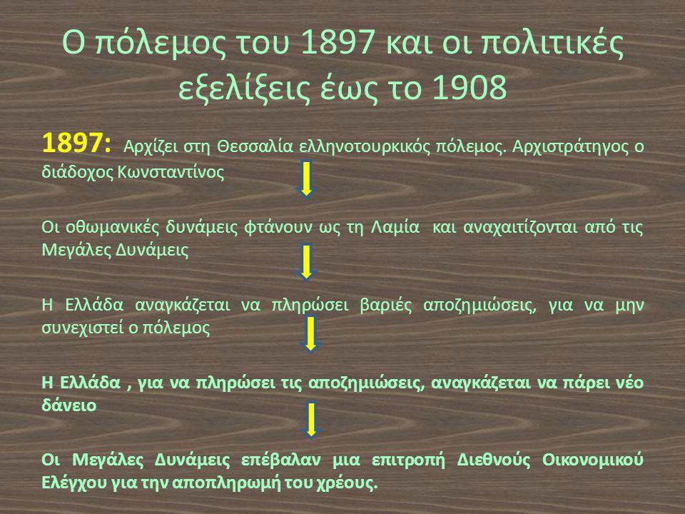Ο πόλεμος του 1897 και οι πολιτικές εξελίξεις έως το 1908 1897: Αρχίζει στη Θεσσαλία ελληνοτουρκικός πόλεμος.