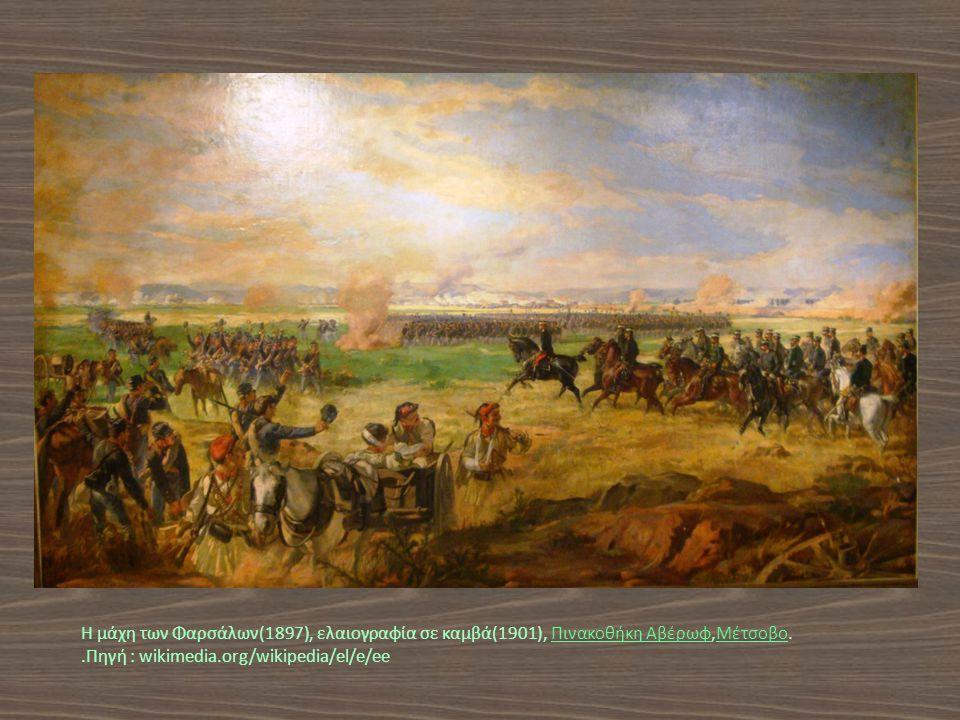 H μάχη των Φαρσάλων(1897), ελαιογραφία σε καμβά(1901), Πινακοθήκη Αβέρωφ,Μέτσοβο.Πινακοθήκη ΑβέρωφΜέτσοβο.Πηγή : wikimedia.org/wikipedia/el/e/ee