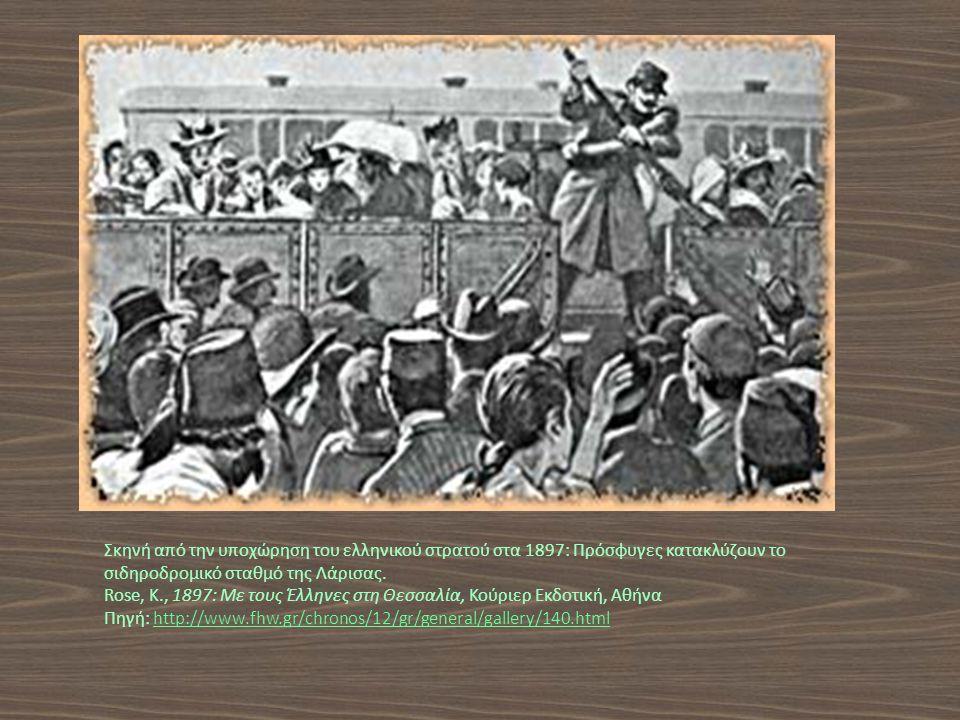 Σκηνή από την υποχώρηση του ελληνικού στρατού στα 1897: Πρόσφυγες κατακλύζουν το σιδηροδρομικό σταθμό της Λάρισας.