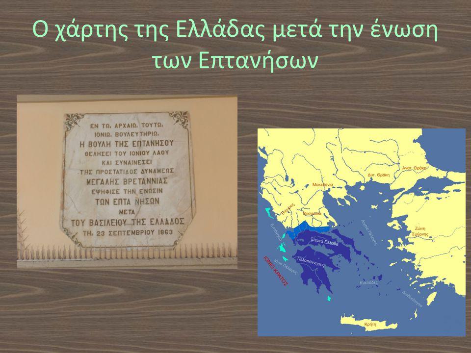 Η πορεία προς την οικονομική και εθνική κρίση 1893 : Ο Χαρίλαος Τρικούπης κηρύσσει τη χώρα υπό πτώχευση «Δυστυχώς επτωχεύσαμεν» 1895 : Προκηρύσσονται εκλογές → Ο Τρικούπης δεν εκλέχτηκε ούτε βουλευτής 1896 : Επανάσταση στην Κρήτη 1897 : Αποστολή στρατού στην Κρήτη (Μεγάλη Ιδέα)