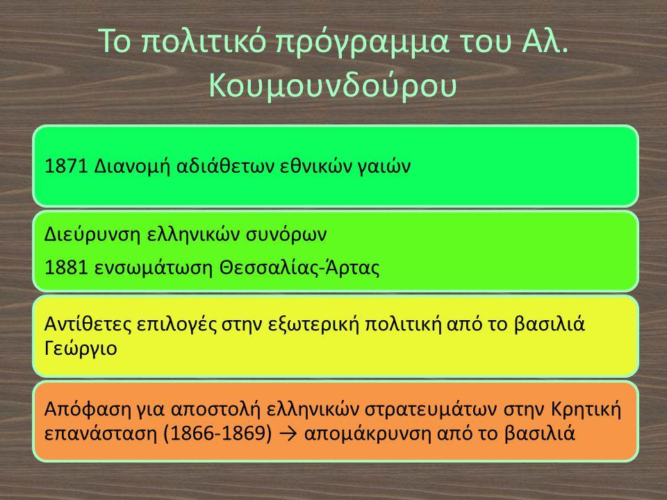 Η διάνοιξη της Διώρυγας της Κορίνθου Πηγή:http://www.kathim erini.gr/792337/interacti ve/epikairothta/hgetes/v ivlio- Κ.