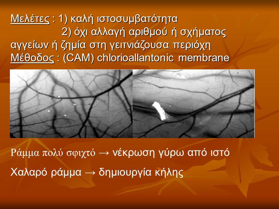 Ράμμα πολύ σφιχτό → νέκρωση γύρω από ιστό Χαλαρό ράμμα → δημιουργία κήλης Μελέτες : 1) καλή ιστοσυμβατότητα 2) όχι αλλαγή αριθμού ή σχήματος αγγείων ή ζημία στη γειτνιάζουσα περιόχη 2) όχι αλλαγή αριθμού ή σχήματος αγγείων ή ζημία στη γειτνιάζουσα περιόχη Μέθοδος : (CAM) chlorioallantonic membrane
