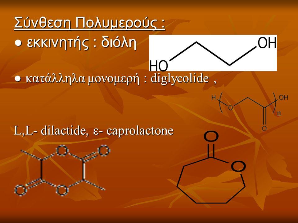 Σύνθεση Πολυμερούς : ● εκκινητής : διόλη ● κατάλληλα μονομερή : diglycolide, L,L- dilactide, ε- caprolactone