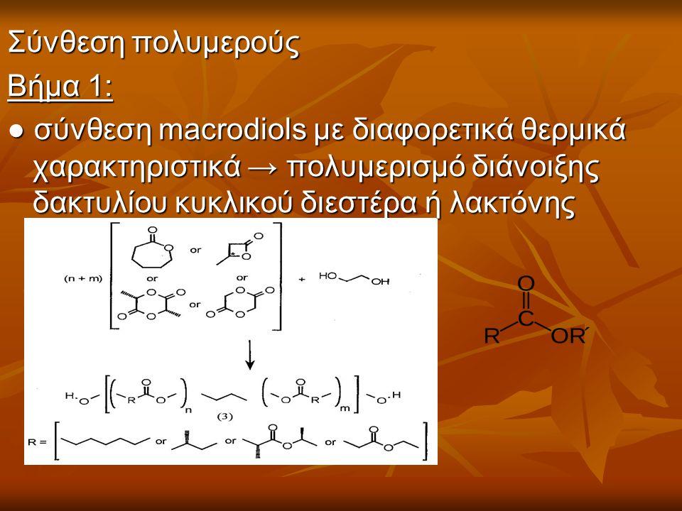 Σύνθεση πολυμερούς Βήμα 1: ● σύνθεση macrodiols με διαφορετικά θερμικά χαρακτηριστικά → πολυμερισμό διάνοιξης δακτυλίου κυκλικού διεστέρα ή λακτόνης