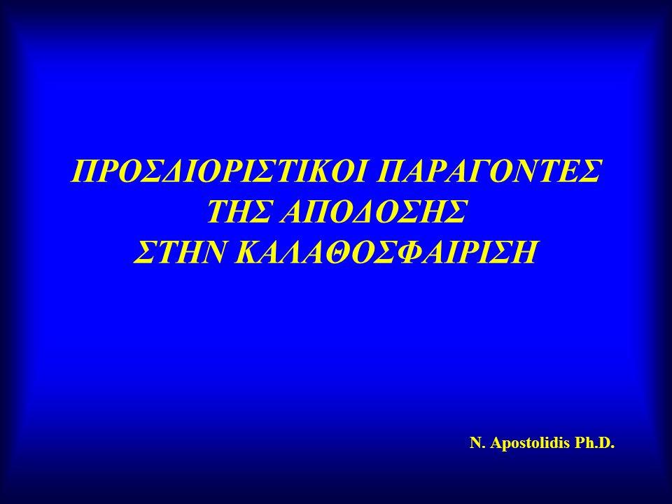 ΠΡΟΣΔΙΟΡΙΣΤΙΚΟΙ ΠΑΡΑΓΟΝΤΕΣ ΤΗΣ ΑΠΟΔΟΣΗΣ ΣΤΗΝ ΚΑΛΑΘΟΣΦΑΙΡΙΣΗ N. Apostolidis Ph.D.