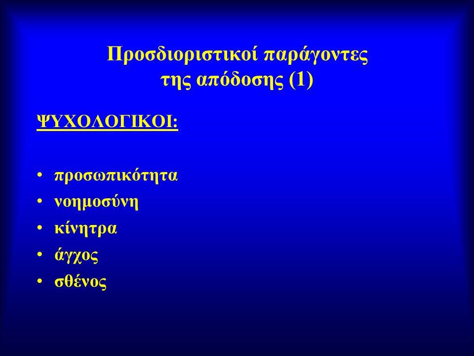 Προσδιοριστικοί παράγοντες της απόδοσης (1) ΨΥΧΟΛΟΓΙΚΟΙ: προσωπικότητα νοημοσύνη κίνητρα άγχος σθένος