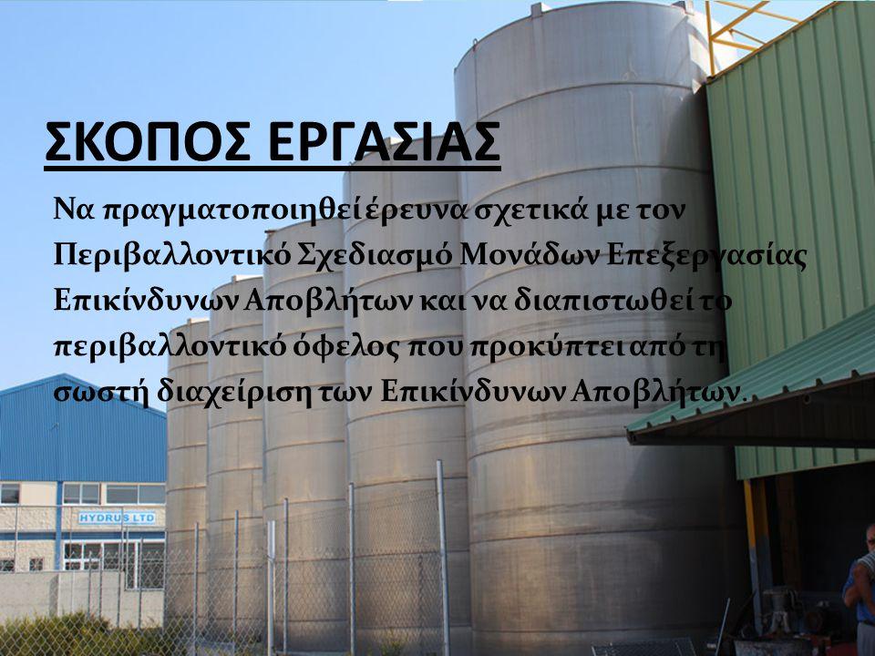 ΠΕΡΙΒΑΛΛΟΝΤΙΚΕΣ ΕΠΙΠΤΩΣΕΙΣ & ΑΝΤΙΜΕΤΩΠΙΣΗ 7) Υγρά Απόβλητα Μεταχειρισμένα Μηχανέλαια  Συλλέγονται από αδειοδοτημένο φορέα - EcoFuel Cyprus Ltd για την τελική επεξεργασία – αναγέννησή τους.