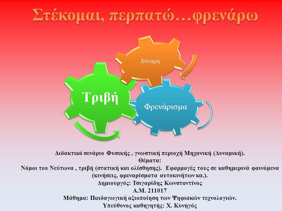Φρενάρισμα Τριβή Δύναμη Διδακτικό σενάριο Φυσικής, γνωστική περιοχή Μηχανική (Δυναμική). Θέματα: Νόμοι του Νεύτωνα, τριβή (στατική και ολίσθησης). Εφα