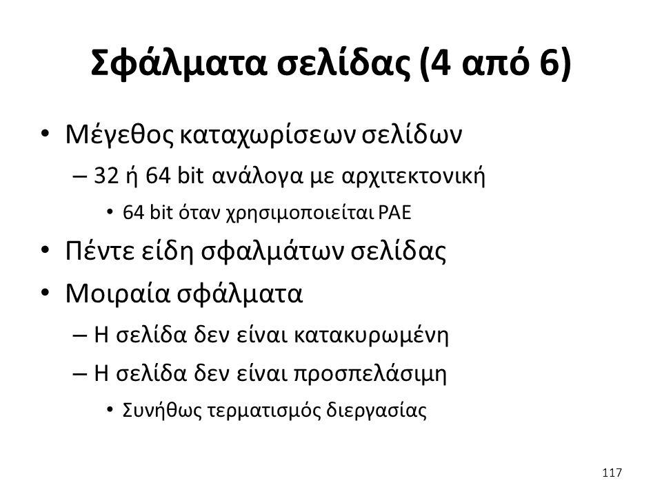 Σφάλματα σελίδας (4 από 6) Μέγεθος καταχωρίσεων σελίδων – 32 ή 64 bit ανάλογα με αρχιτεκτονική 64 bit όταν χρησιμοποιείται PAE Πέντε είδη σφαλμάτων σελίδας Μοιραία σφάλματα – Η σελίδα δεν είναι κατακυρωμένη – Η σελίδα δεν είναι προσπελάσιμη Συνήθως τερματισμός διεργασίας 117