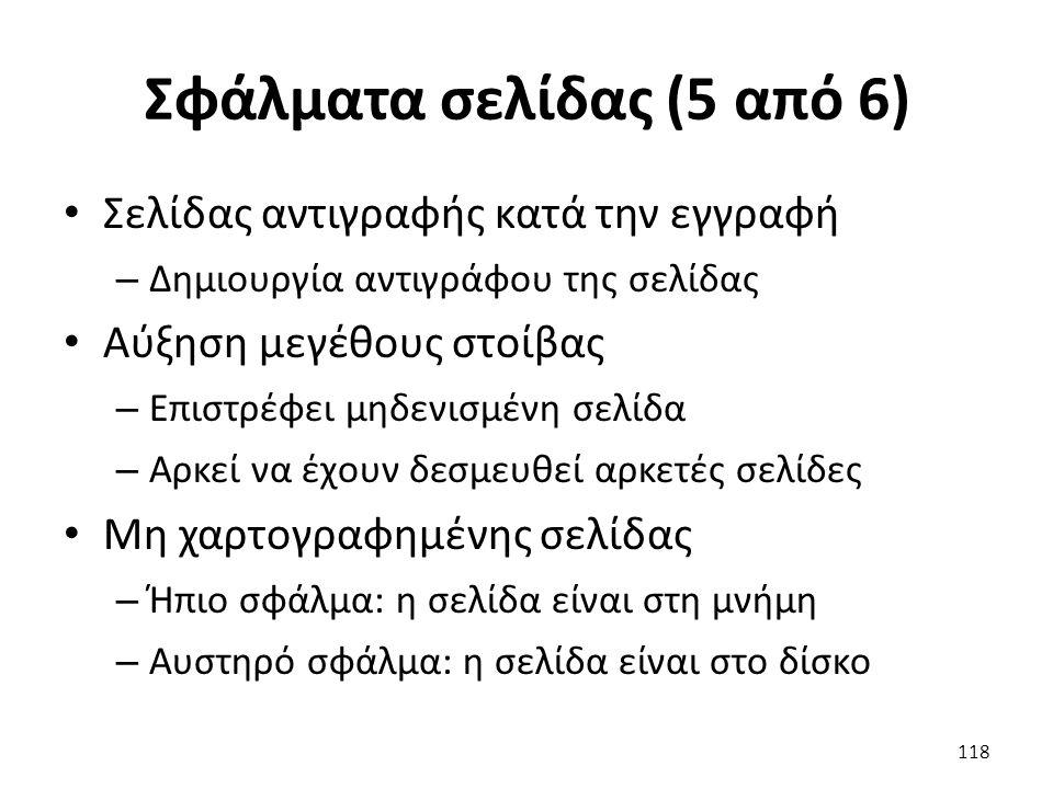 Σφάλματα σελίδας (5 από 6) Σελίδας αντιγραφής κατά την εγγραφή – Δημιουργία αντιγράφου της σελίδας Αύξηση μεγέθους στοίβας – Επιστρέφει μηδενισμένη σελίδα – Αρκεί να έχουν δεσμευθεί αρκετές σελίδες Μη χαρτογραφημένης σελίδας – Ήπιο σφάλμα: η σελίδα είναι στη μνήμη – Αυστηρό σφάλμα: η σελίδα είναι στο δίσκο 118