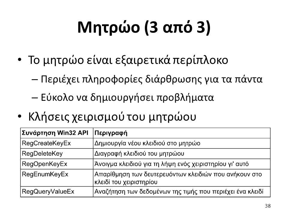 Μητρώο (3 από 3) Το μητρώο είναι εξαιρετικά περίπλοκο – Περιέχει πληροφορίες διάρθρωσης για τα πάντα – Εύκολο να δημιουργήσει προβλήματα Κλήσεις χειρισμού του μητρώου 38