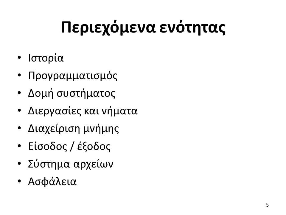 Κλήσεις Ε/Ε (3 από 3) 136