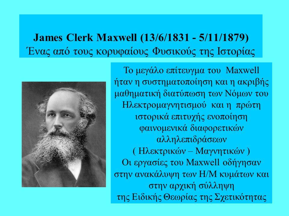 Σκοπός της Εργασίας Η αναλυτική παρουσίαση των βασικών σημείων της θεωρίας του Maxwell στον Ηλεκτρομαγνητισμό με αναφορές στη σύνδεση της θεωρίας αυτής με την εφαρμοσμένη επιστήμη και τεχνολογία «Η σημαντικότερη πρόβλεψη των εξισώσεων του Maxwell αφορά την κυματική συμπεριφορά του Η/Μ πεδίου» - Ύπαρξη Η/Μ ακτινοβολίας που διαδίδεται με την ταχύτητα του φωτός