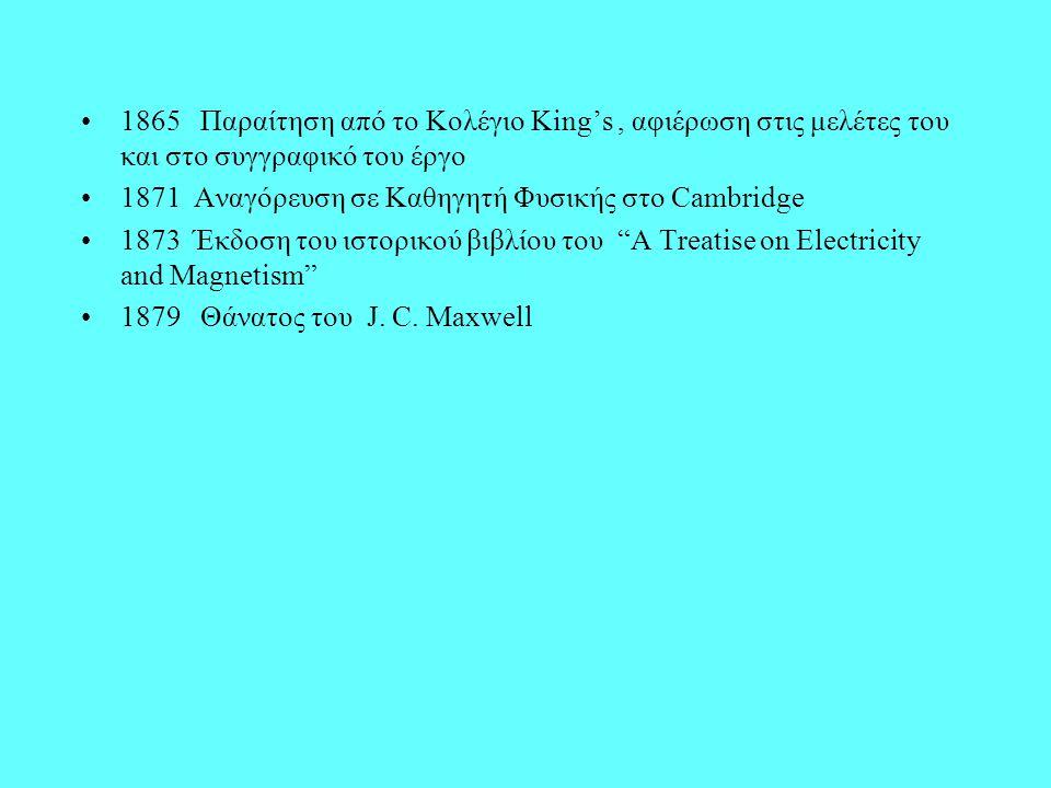 Ο Maxwell ξεκίνησε να ασχολείται με με τον ηλεκτρισμό και το μαγνητισμό από το 1855 με το άρθρο του Περί των δυναμικών γραμμών του Faraday Στο άρθρο αυτό περιγράφεται με μαθηματικό τρόπο ο συσχετισμός ανάμεσα σ' αυτές τις δύο φυσικές δράσεις.