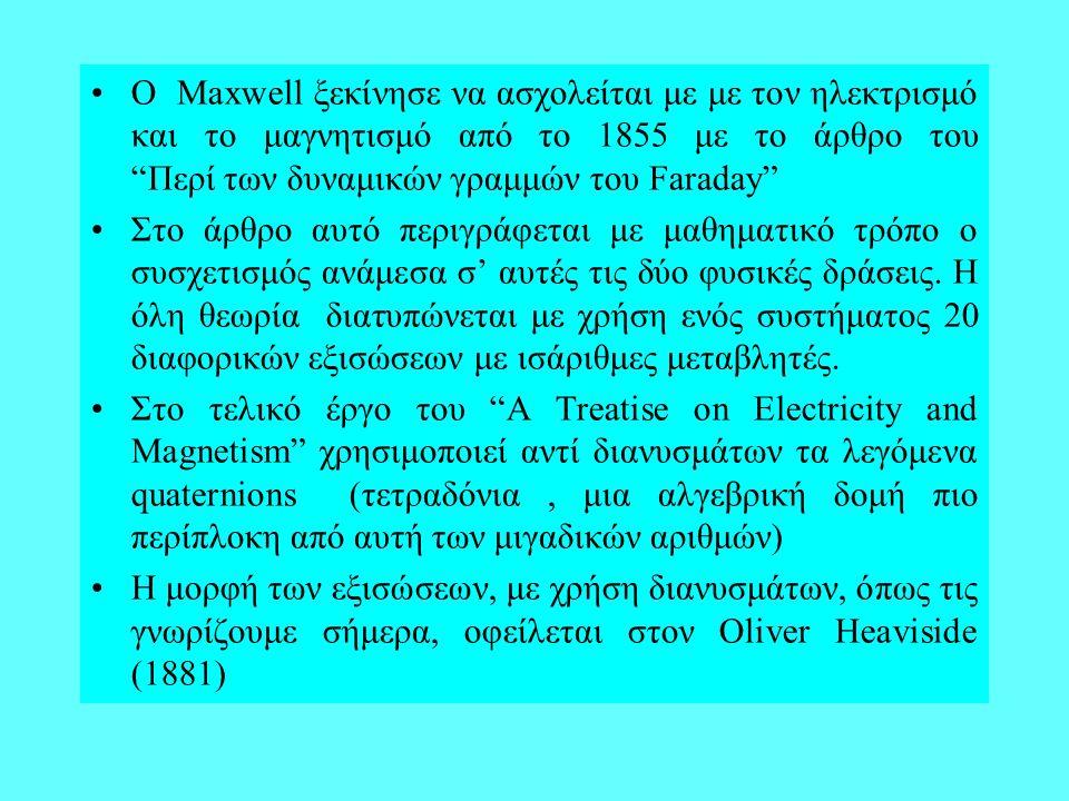 O Maxwell εισήγαγε την κυματική φύση του φωτός αλλά, λανθασμένα, υπέθεσε ότι η διάδοση του φωτός απαιτεί ένα υλικό μέσο (όπως τα ελαστικά κύματα ήχου).