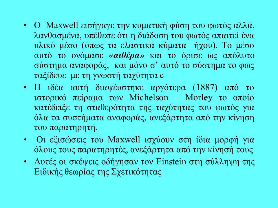 Ανίχνευση υποθαλάσσιων αντικειμένων Η θεωρία του Maxwell εξηγεί πλήρως γιατί είναι πρακτικά αδύνατο να ανιχνεύσουμε υποθαλάσσια αντικείμενα με χρήση Η/Μ σημάτων: Αγωγιμότητα θαλάσσιου νερού  ανάκλαση μεγάλου μέρους του Η/Μ σήματος στην επιφάνεια της θάλασσας και απορρόφηση του σήματος που διεισδύει.