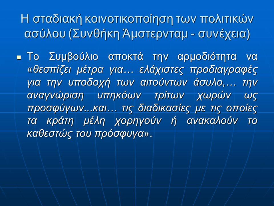 Υποχρεώσεις του κράτους έναντι των αιτούντων Υποχρέωση ενημέρωσης α.δ.π.