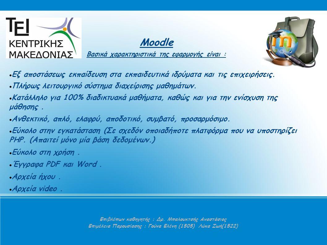 Ορισμός Moodle Το Moodle είναι το πλέον διαδεδομένο Σύστημα Διαχείρισης της Μάθησης, γνωστό επίσης και ως Course Management System (CMS) ή Learning Management System (LMS), ή Virtual Learning Environment (VLE).