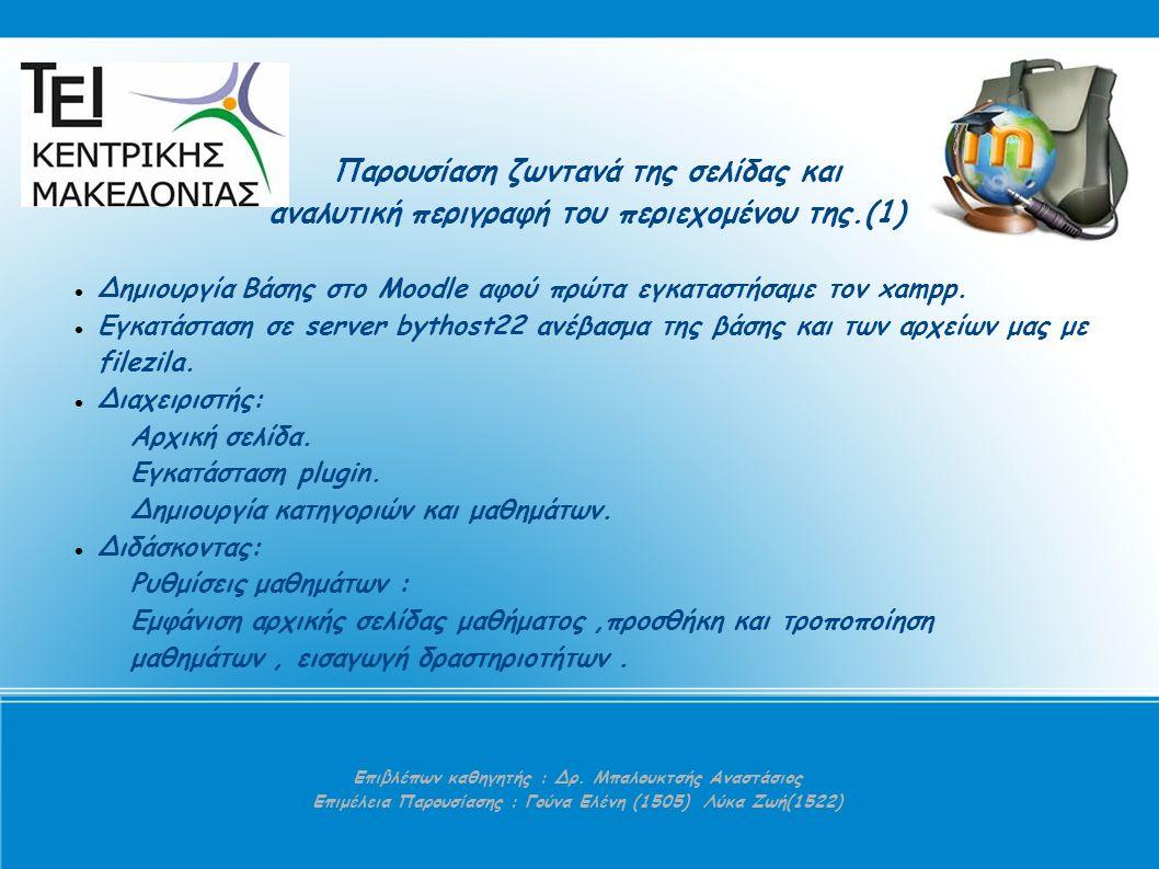 Moodle Βασικά χαρακτηριστικά της εφαρμογής είναι : Εξ αποστάσεως εκπαίδευση στα εκπαιδευτικά ιδρύματα και τις επιχειρήσεις.