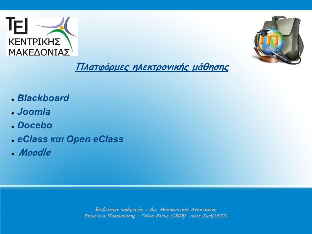 Πλατφόρμες ηλεκτρονικής μάθησης Blackboard Joomla Docebo eClass και Open eClass Moodle Επιβλέπων καθηγητής : Δρ.