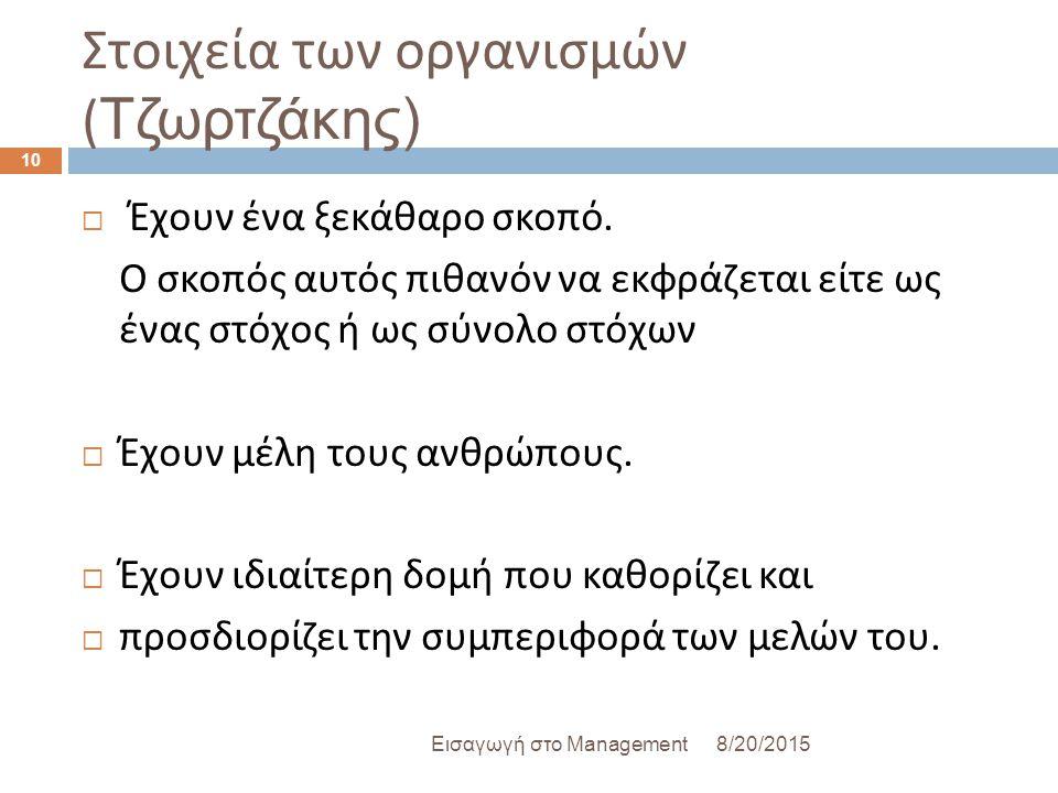 Στοιχεία των οργανισμών ( Τζωρτζάκης) 8/20/2015Εισαγωγή στο Management 10  Έχουν ένα ξεκάθαρο σκοπό. Ο σκοπός αυτός πιθανόν να εκφράζεται είτε ως ένα