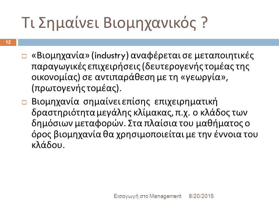 Τι Σημαίνει Βιομηχανικός ? 8/20/2015Εισαγωγή στο Management 12  « Βιομηχανία » (industry) αναφέρεται σε μεταποιητικές παραγωγικές επιχειρήσεις ( δευτ