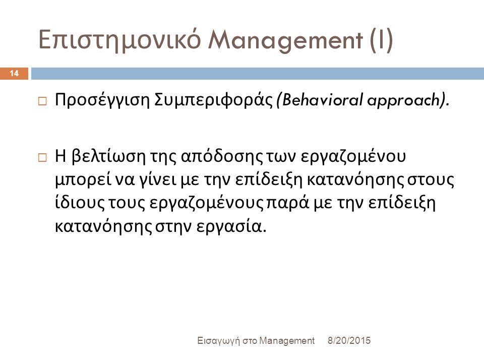 Επιστημονικό Management ( Ι ) 8/20/2015Εισαγωγή στο Management 14  Προσέγγιση Συμπεριφοράς (Behavioral approach).  Η βελτίωση της απόδοσης των εργαζ