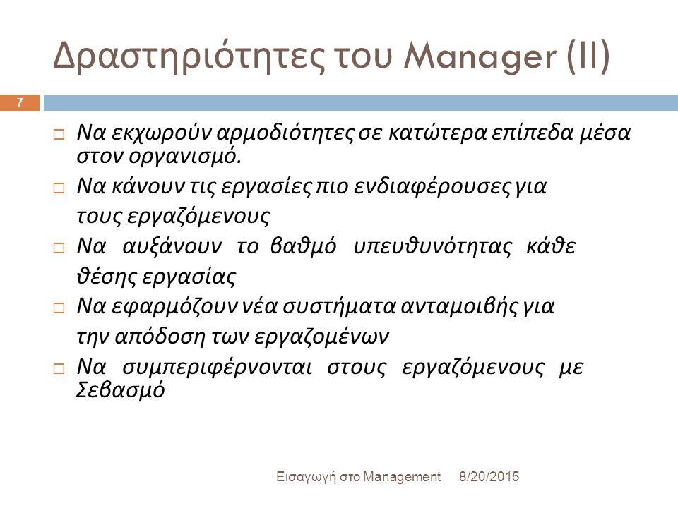 Δραστηριότητες του Manager ( ΙΙ ) 8/20/2015Εισαγωγή στο Management 7  Να εκχωρούν αρμοδιότητες σε κατώτερα επίπεδα μέσα στον οργανισμό.  Να κάνουν τ