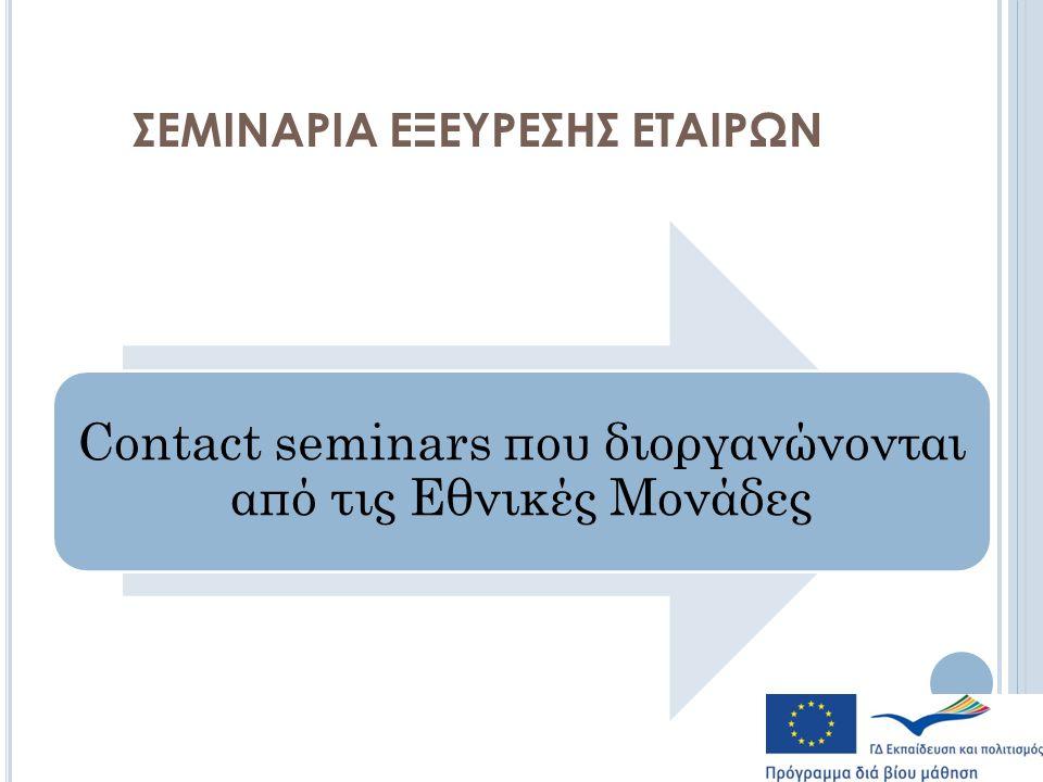 Contact seminars που διοργανώνονται από τις Εθνικές Μονάδες ΣΕΜΙΝΑΡΙΑ ΕΞΕΥΡΕΣΗΣ ΕΤΑΙΡΩΝ