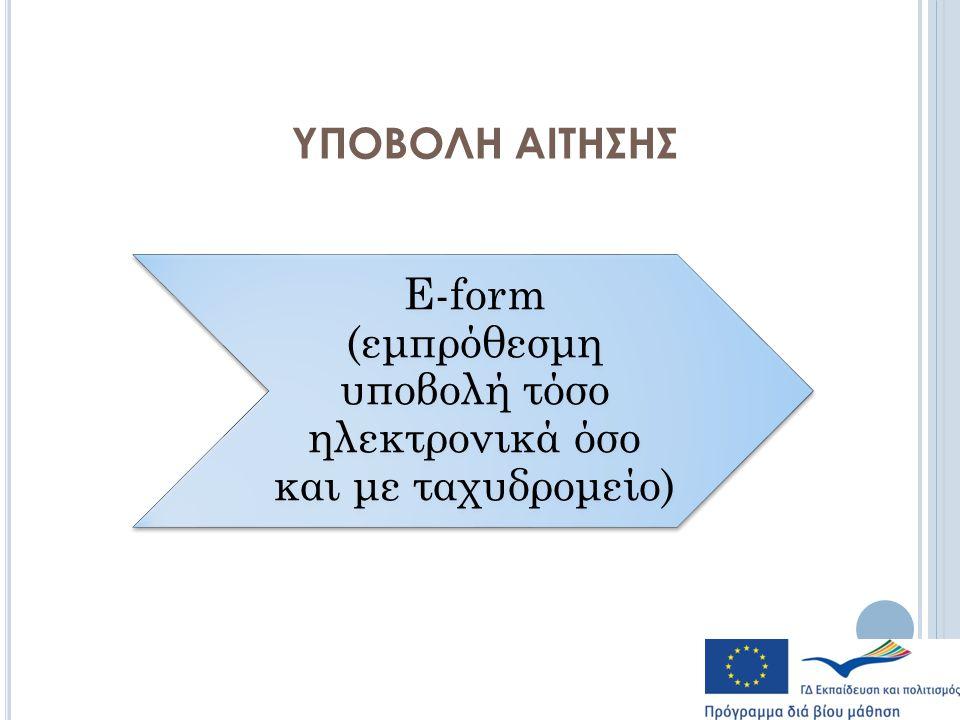 E-form (εμπρόθεσμη υποβολή τόσο ηλεκτρονικά όσο και με ταχυδρομείο) ΥΠΟΒΟΛΗ ΑΙΤΗΣΗΣ