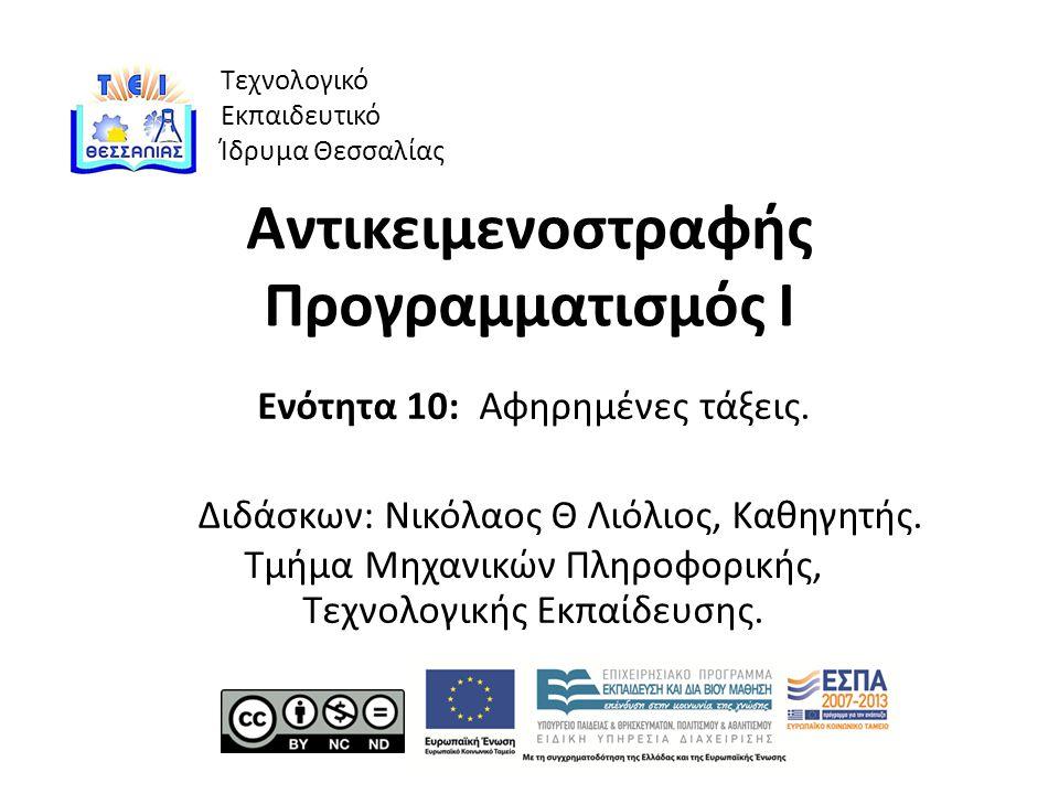 Τεχνολογικό Εκπαιδευτικό Ίδρυμα Θεσσαλίας Αντικειμενοστραφής Προγραμματισμός Ι Ενότητα 10: Αφηρημένες τάξεις.