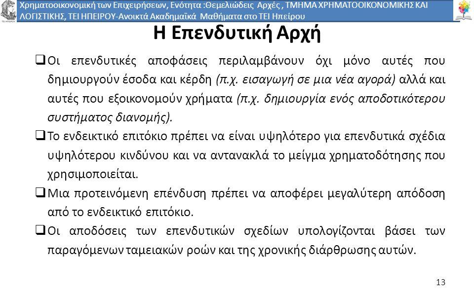 1313 -,, ΤΕΙ ΗΠΕΙΡΟΥ - Ανοιχτά Ακαδημαϊκά Μαθήματα στο ΤΕΙ Ηπείρου 13 Η Επενδυτική Αρχή  Οι επενδυτικές αποφάσεις περιλαμβάνουν όχι μόνο αυτές που δη