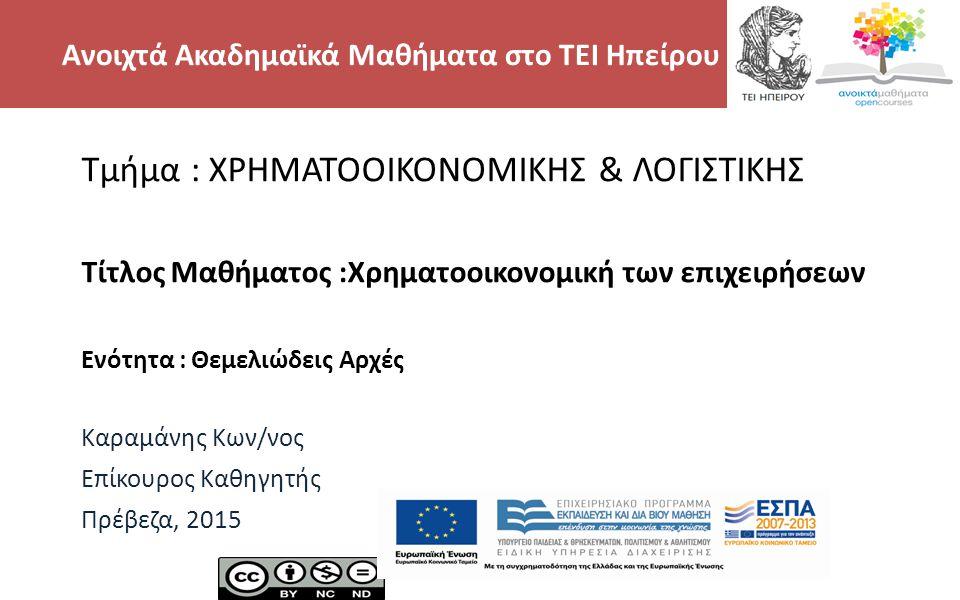 2 Τμήμα : ΧΡΗΜΑΤΟΟΙΚΟΝΟΜΙΚΗΣ & ΛΟΓΙΣΤΙΚΗΣ Τίτλος Μαθήματος :Χρηματοοικονομική των επιχειρήσεων Ενότητα : Θεμελιώδεις Αρχές Καραμάνης Κων/νος Επίκουρος