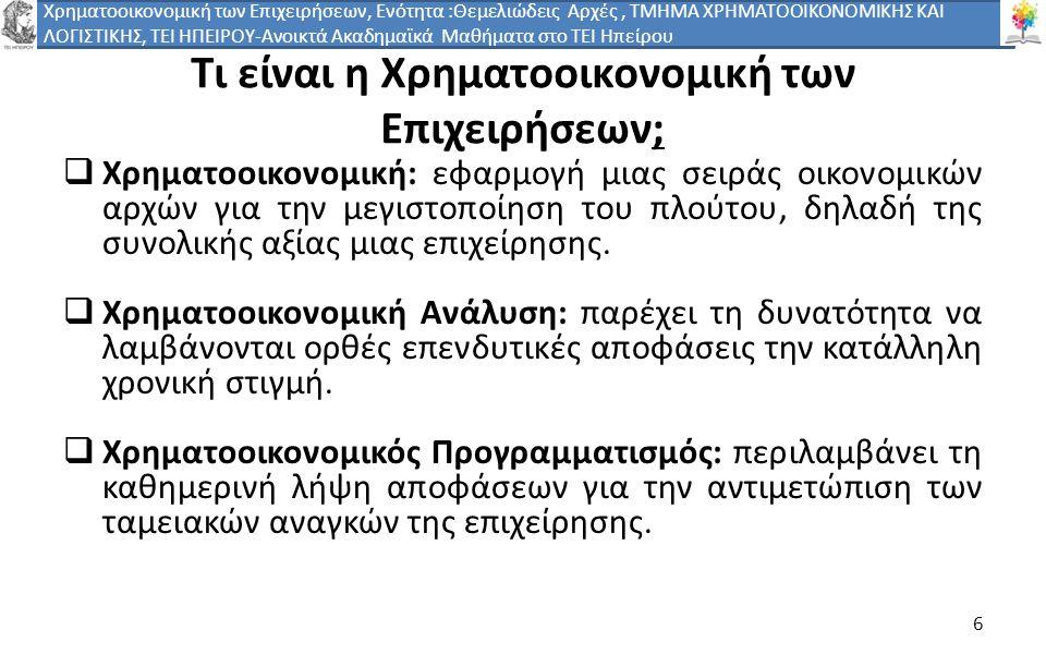 7 -,, ΤΕΙ ΗΠΕΙΡΟΥ - Ανοιχτά Ακαδημαϊκά Μαθήματα στο ΤΕΙ Ηπείρου 7 Χρηματοοικονομική των Επιχειρήσεων, Ενότητα :Θεμελιώδεις Αρχές, ΤΜΗΜΑ ΧΡΗΜΑΤΟΟΙΚΟΝΟΜΙΚΗΣ ΚΑΙ ΛΟΓΙΣΤΙΚΗΣ, ΤΕΙ ΗΠΕΙΡΟΥ-Ανοικτά Ακαδημαϊκά Μαθήματα στο ΤΕΙ Ηπείρου Γιατί είναι χρήσιμη η Χρηματοοικονομική Ανάλυση;  Βοηθά την επιχείρηση να υιοθετεί όλο και καλύτερες μεθόδους ώστε να μπορεί να προγραμματίζει καλύτερα σε ένα διαρκώς ανταγωνιστικότερο περιβάλλον  Βοηθά μια επιχείρηση να εκπέμπει ευνοϊκά σήματα προς τους επενδυτές όταν εδραιώνει, σε μια σειρά από οικονομικές εκθέσεις, αποδόσεις που αυξάνονται με γρήγορο και σταθερό ρυθμό και με το χαμηλότερο επίπεδο κινδύνου.