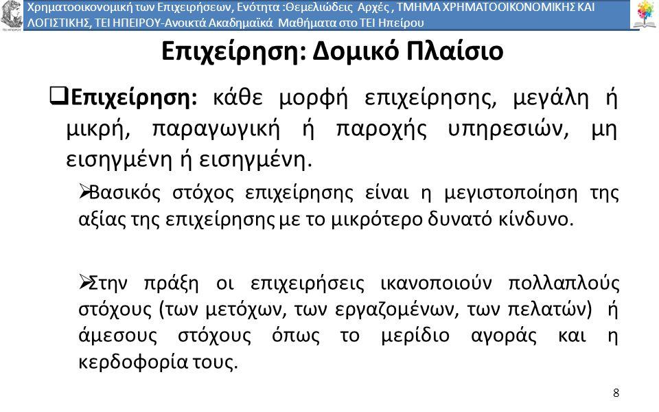 8 -,, ΤΕΙ ΗΠΕΙΡΟΥ - Ανοιχτά Ακαδημαϊκά Μαθήματα στο ΤΕΙ Ηπείρου 8 Χρηματοοικονομική των Επιχειρήσεων, Ενότητα :Θεμελιώδεις Αρχές, ΤΜΗΜΑ ΧΡΗΜΑΤΟΟΙΚΟΝΟΜ