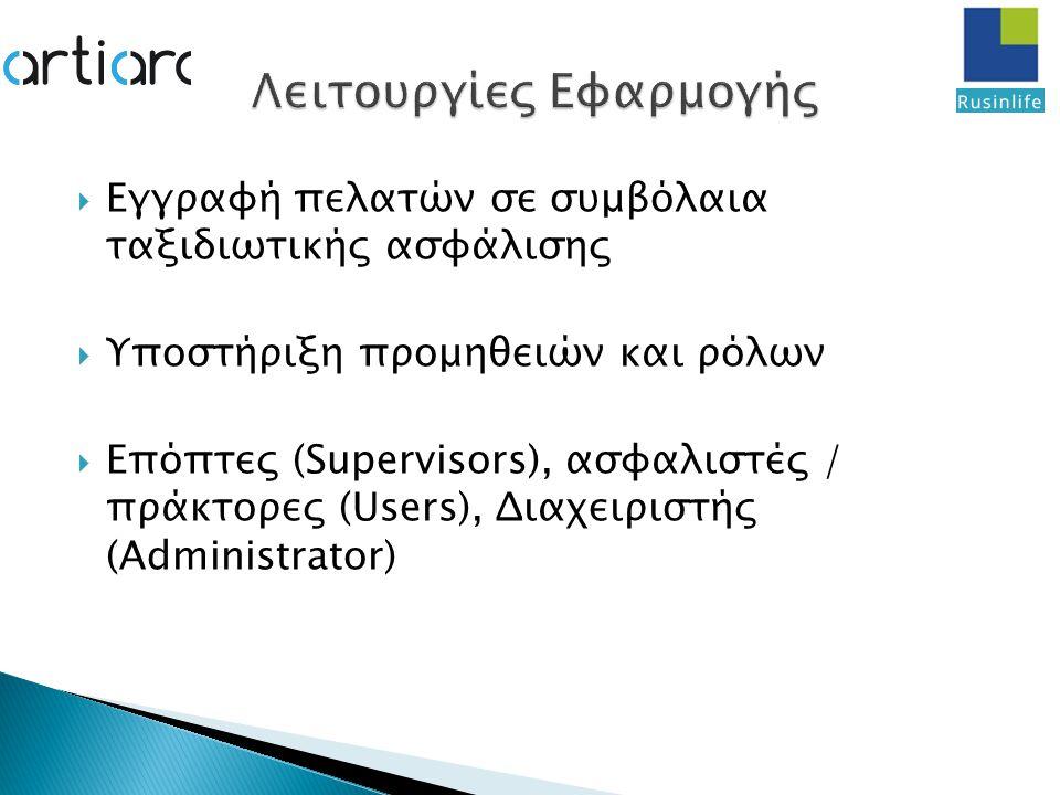  Εγγραφή πελατών σε συμβόλαια ταξιδιωτικής ασφάλισης  Υποστήριξη προμηθειών και ρόλων  Επόπτες (Supervisors), ασφαλιστές / πράκτορες (Users), Διαχειριστής (Administrator)