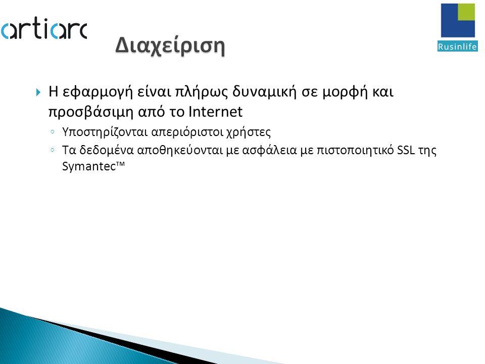  Η εφαρμογή είναι πλήρως δυναμική σε μορφή και προσβάσιμη από το Internet ◦ Υποστηρίζονται απεριόριστοι χρήστες ◦ Τα δεδομένα αποθηκεύονται με ασφάλεια με πιστοποιητικό SSL της Symantec™