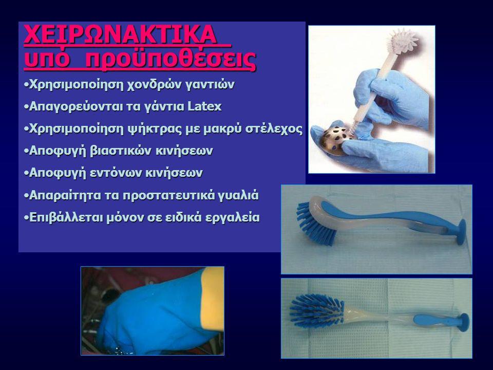 ΧΕΙΡΩΝΑΚΤΙΚΑ υπό προϋποθέσεις Χρησιμοποίηση χονδρών γαντιώνΧρησιμοποίηση χονδρών γαντιών Απαγορεύονται τα γάντια LatexΑπαγορεύονται τα γάντια Latex Χρ