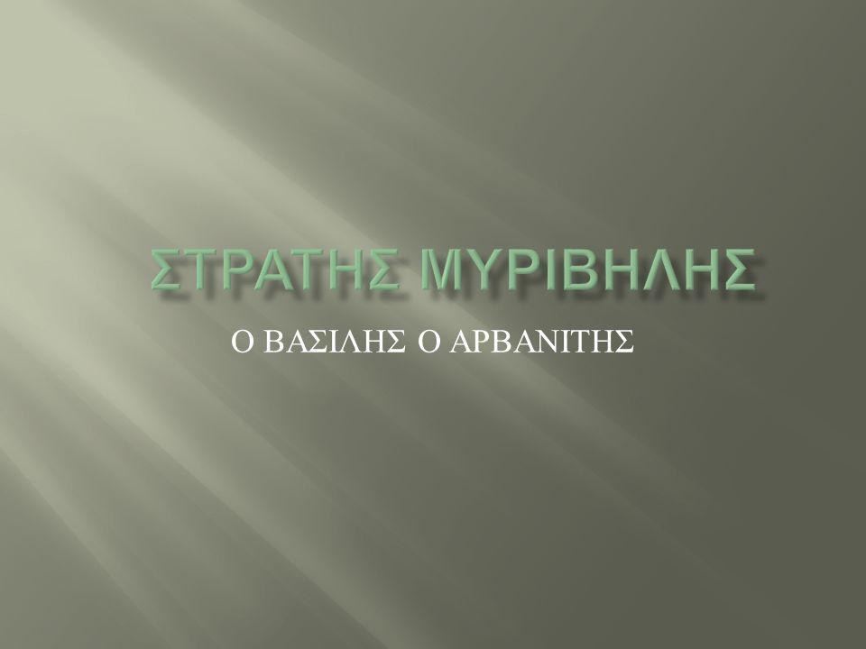 Ο ΒΑΣΙΛΗΣ Ο ΑΡΒΑΝΙΤΗΣ