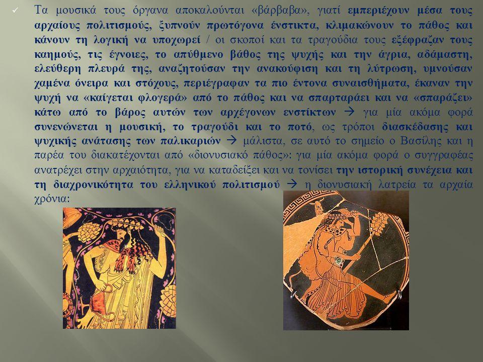 T α μουσικά τους όργανα αποκαλούνται « βάρβαβα », γιατί εμπεριέχουν μέσα τους αρχαίους πολιτισμούς, ξυπνούν πρωτόγονα ένστικτα, κλιμακώνουν το πάθος κ