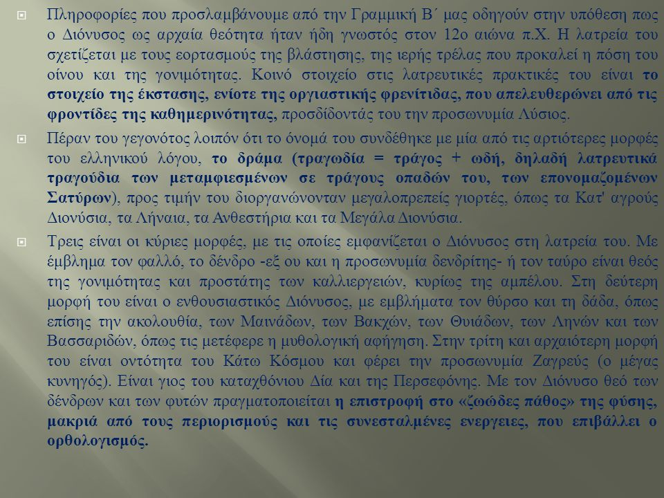  Πληροφορίες που προσλαμβάνουμε από την Γραμμική Β΄ μας οδηγούν στην υπόθεση πως ο Διόνυσος ως αρχαία θεότητα ήταν ήδη γνωστός στον 12 ο αιώνα π.