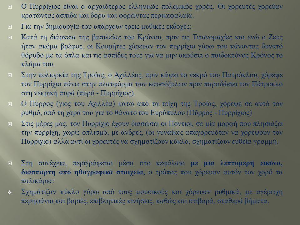  Ο Πυρρίχιος είναι ο αρχαιότερος ελληνικός πολεμικός χορός. Οι χορευτές χορεύαν κρατώντας ασπίδα και δόρυ και φορώντας περικεφαλαία.  Για την δημιου