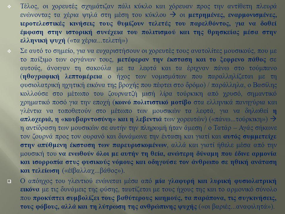  Τέλος, οι χορευτές σχημάτιζαν πάλι κύκλο και χόρευαν προς την αντίθετη πλευρά ενώνοντας τα χέρια ψηλά στη μέση του κύκλου  οι μετρημένες, εναρμονισμένες, ιεροτελεστικές κινήσεις τους θυμίζουν τελετές του παρελθόντος, για να δοθεί έμφαση στην ιστορική συνέχεια του πολιτισμού και της θρησκείας μέσα στην ελληνική ψυχή (« τα χέρια...