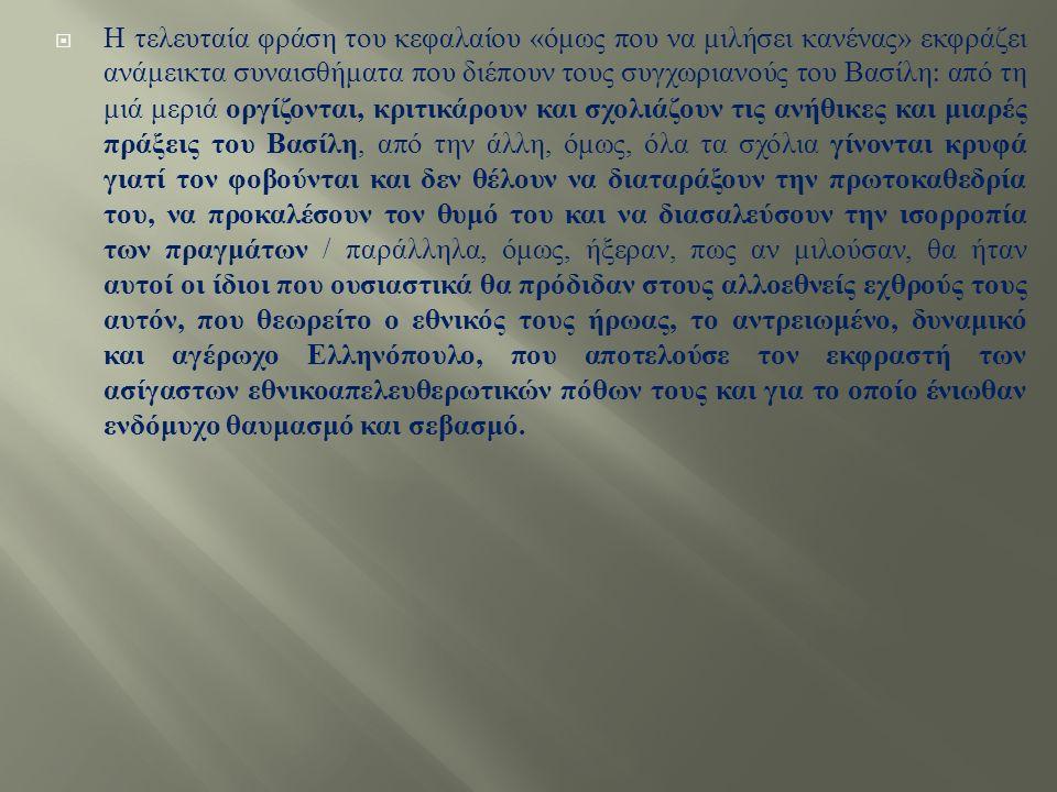  Η τελευταία φράση του κεφαλαίου « όμως που να μιλήσει κανένας » εκφράζει ανάμεικτα συναισθήματα που διέπουν τους συγχωριανούς του Βασίλη : από τη μι